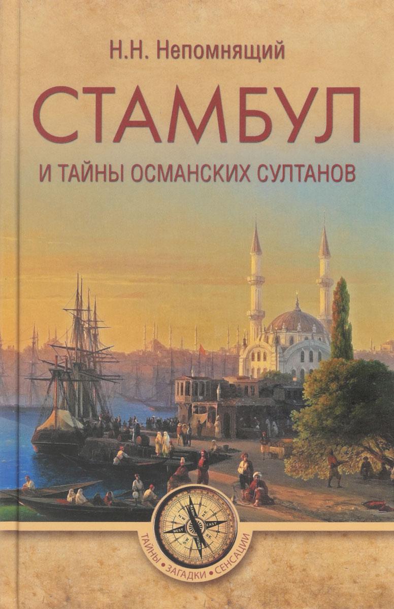 Н. Н. Непомнящий Стамбул и тайны османских султанов стамбул