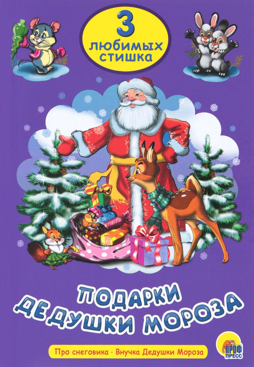 Подарки Дедушки Мороза. Про снеговика. Внучка Дедушки Мороза