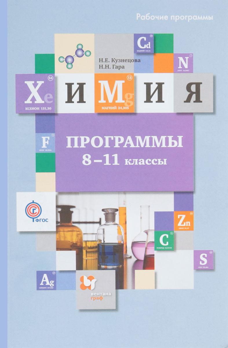 Н. Е. Кузнецова, Н. Н. Гара Химия. 8-11 классы. Программы (+ CD) кузнецова н е левкин а н химия 10