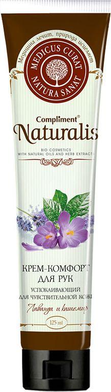 Compliment Натуралис Крем для рук Лаванда и кашемир, успокаивающий, 125 мл078-01-793196Масло лаванды заживляет микротрещины и повреждения, тонизирует и успокаивает кожу, возвращая ей ощущение комфорта. Имеет приятный цветочный аромат, создающий атмосферу гармонии и спокойствия. Протеины кашемира превосходно питают и удерживают влагу, словно обволакивают кожу сверхтонкой пленкой, которая придает ей необыкновенную гладкость и нежность при прикосновении.