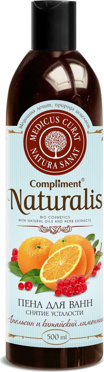 Compliment Натуралис Пена для ванн для снятия усталости Апельсин и китайский лимонник, 500 мл китайский лимонник ягоды в нижнем новгороде