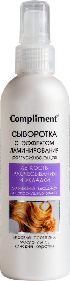 Compliment Спрей Сыворотка разглаживающая с эффектом ламинирования, 200 мл078-01-796142Сыворотка предназначена для жестких, вьющихся и непослушных волос. Рисовые протеины насыщают волосы полезными микроэлементами, увлажняют волосы, придают им эластичность, обладают глубоким питательным действием и предотвращают образование секущихся кончиков. Активные молекулы протеина обладают антистатическим эффектом, предотвращают спутывание волос, облегчая расчесывание и укладку даже на жестких и непослушных волосах. Масло льна образует защитную пленку, оберегающую волосы от воздействия ветра и перепадов температур, снижает повреждения при термоукладке и завивке. Благодаря его действию волосы cтановятся гладкими и приобретают зеркальный блеск. Конский кератин укрепляет и восстанавливает внутреннюю структуру волос, разглаживает их, придает эластичность и упругость.