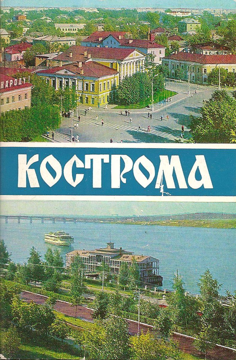 Кострома (набор из 18 открыток)
