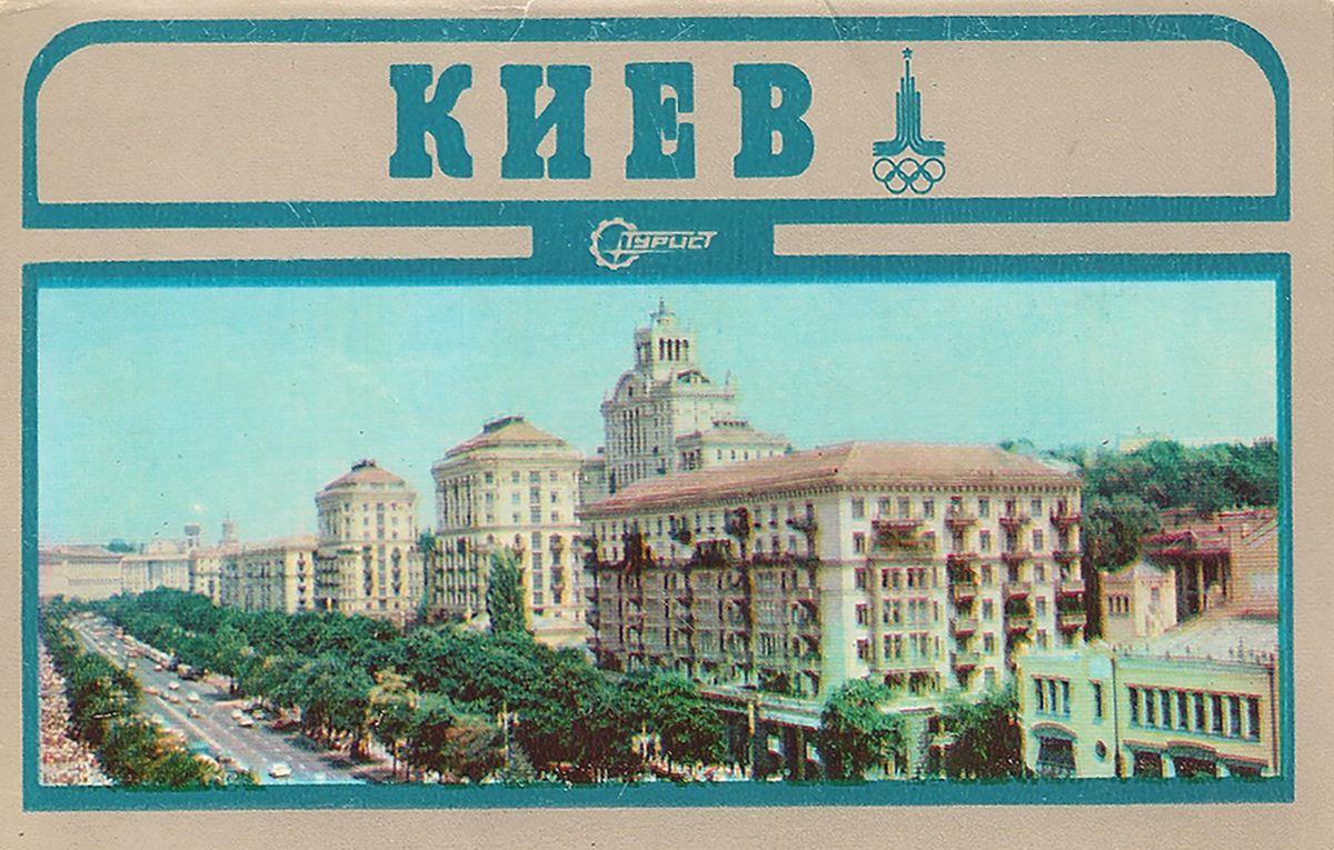 Киев (набор из 15 открыток)
