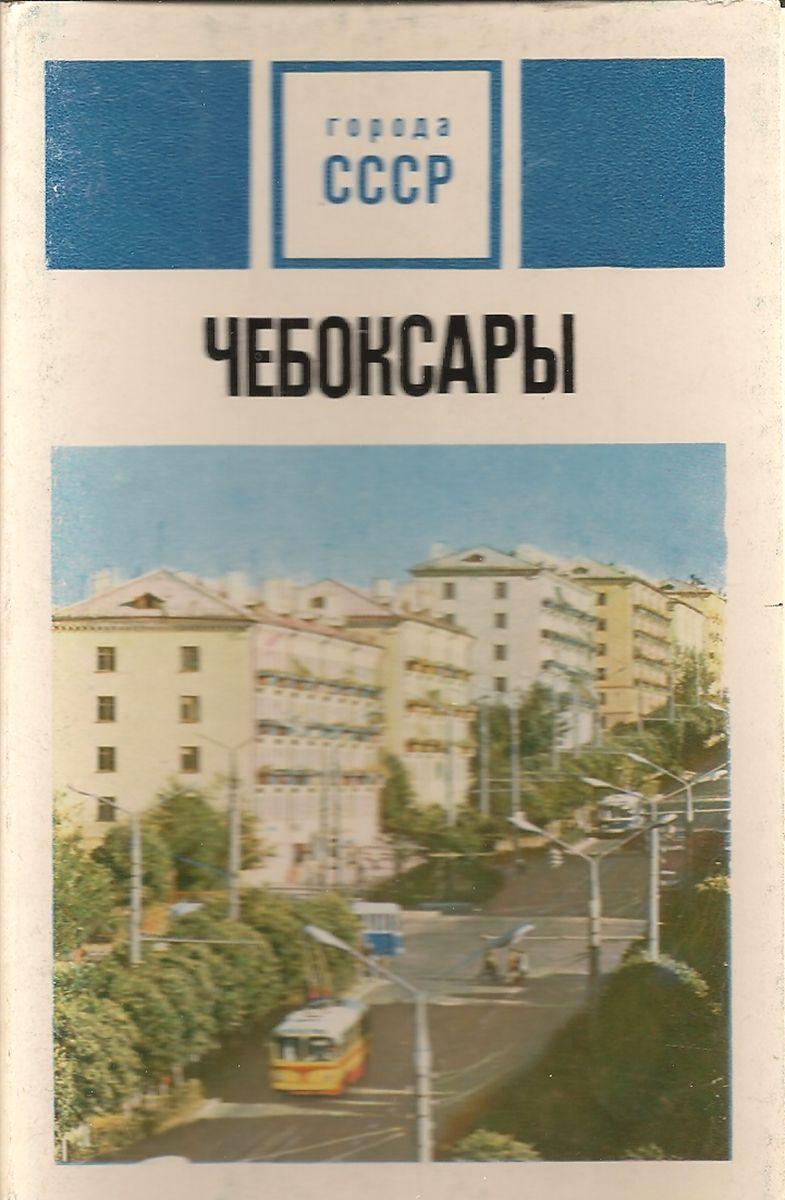Чебоксары (набор из 30 открыток)