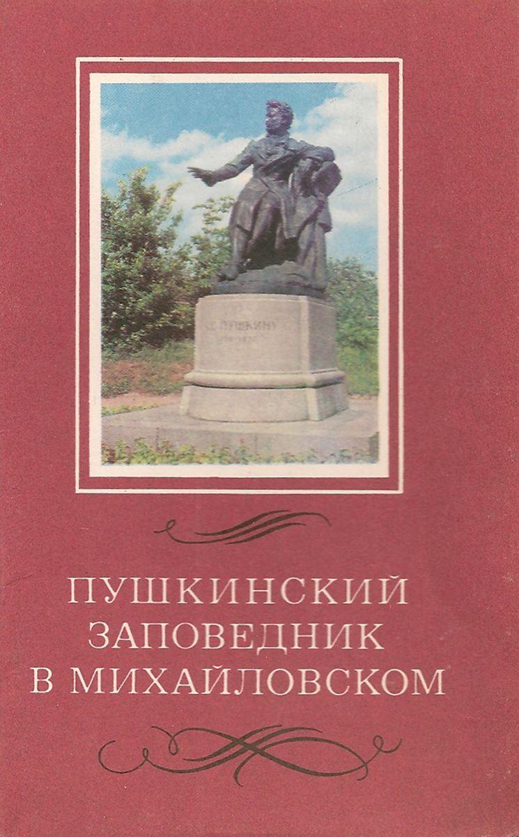 Пушкинский заповедник в Михайловском (набор из 12 открыток)