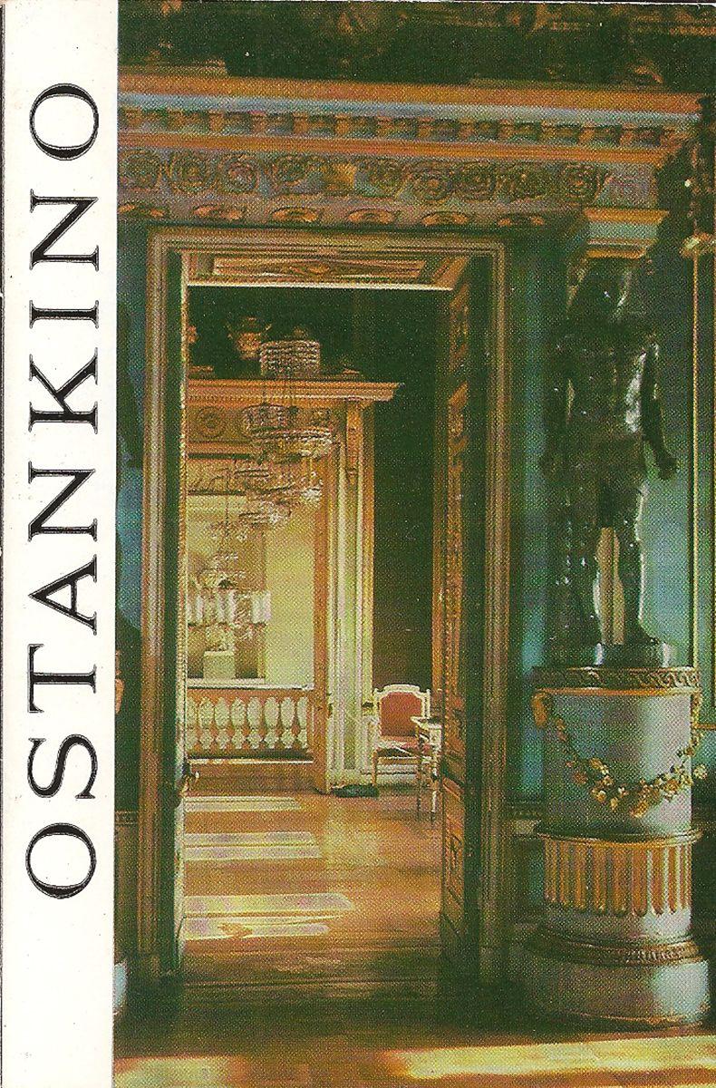 Ostankino / Останкино (набор из 16 открыток)
