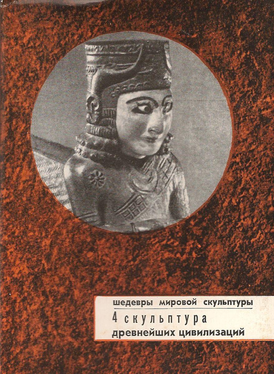 Скульптура древнейших цивилизаций. Выпуск 2 (набор из 16 открыток)
