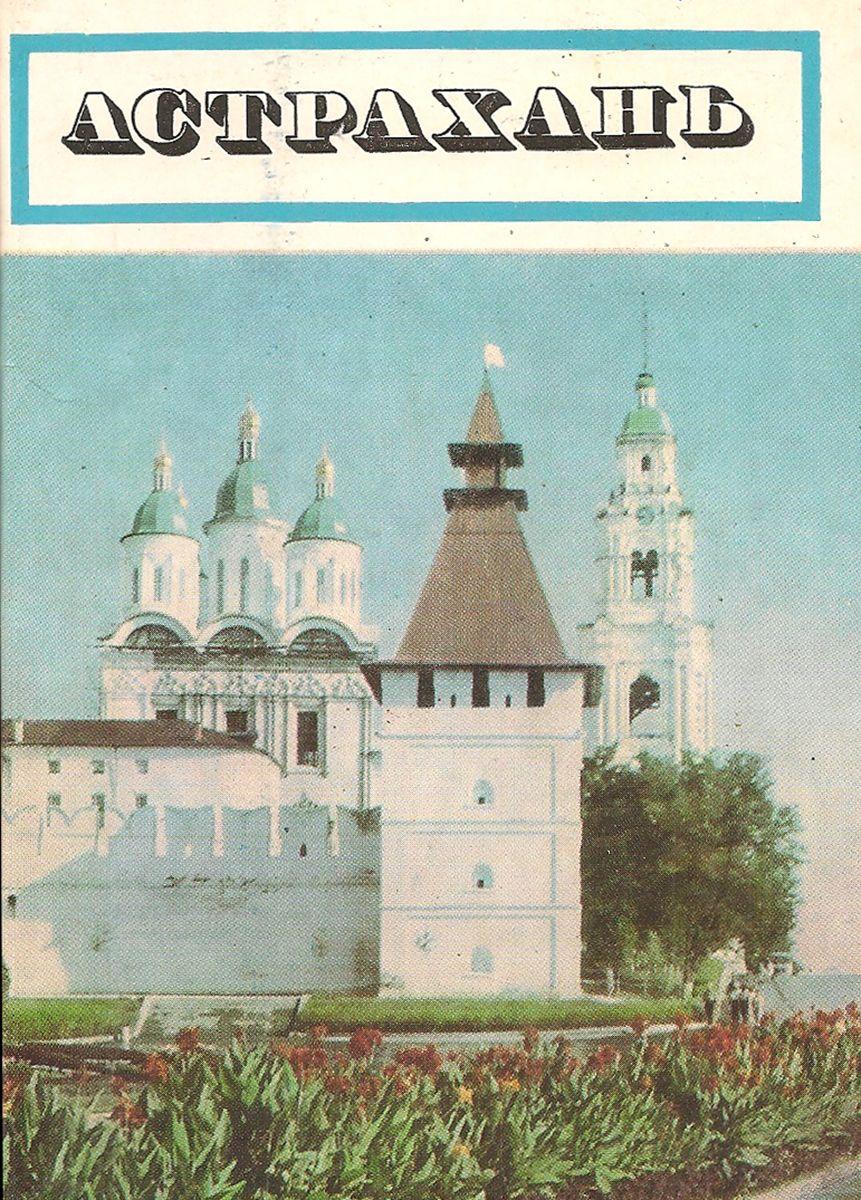 Астрахань (набор из 8 открыток)