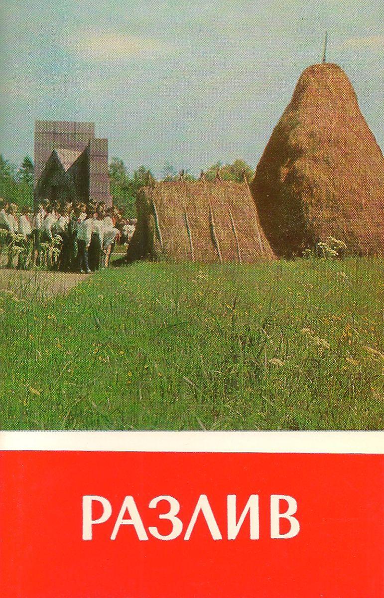 Разлив (набор из 16 открыток)