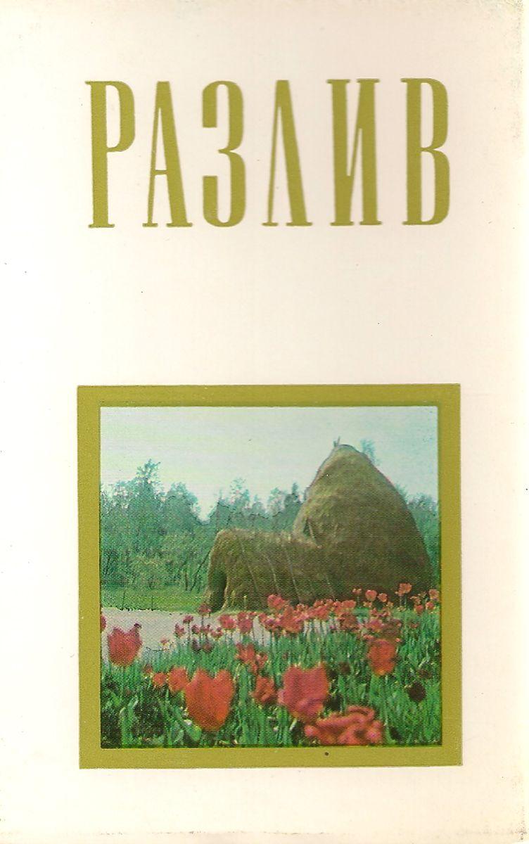 Разлив (набор из 12 открыток)