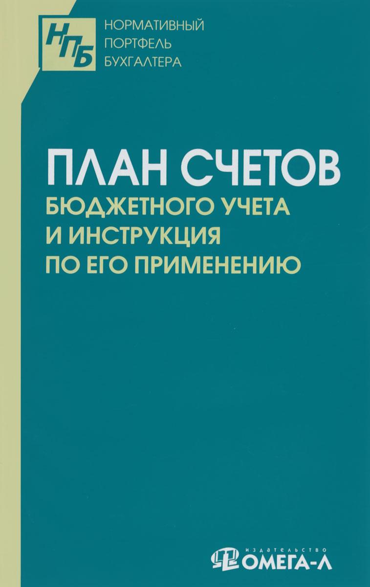 План счетов бюджетного учета и инструкция по его применению лекарство церетон инструкция по применению