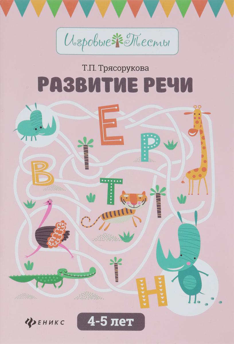 Т. П. Трясорукова Развитие речи. 4-5 лет раннее развитие росмэн большая книга тестов 4 5 лет