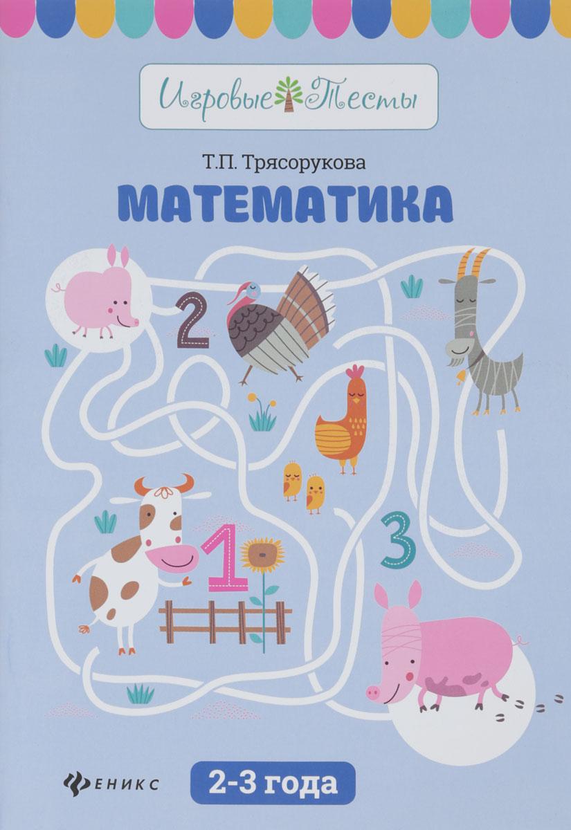 Татьяна Трясорукова Математика. 2-3 года. Учебное пособие