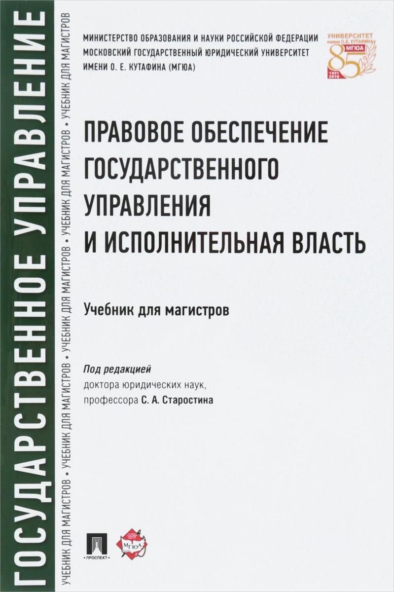 Правовое обеспечение государственного управления и исполнительная власть. Учебник
