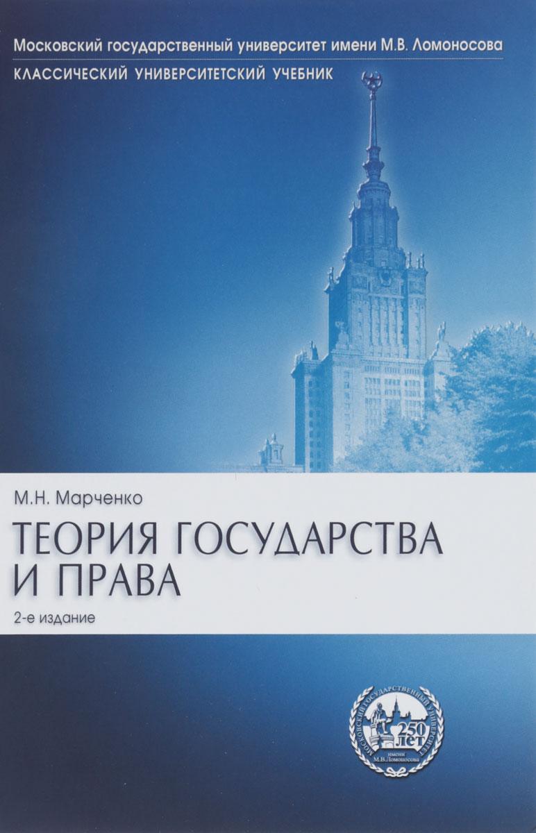 М. Н. Марченко Теория государства и права. Учебник марченко м теория государства и права учебник