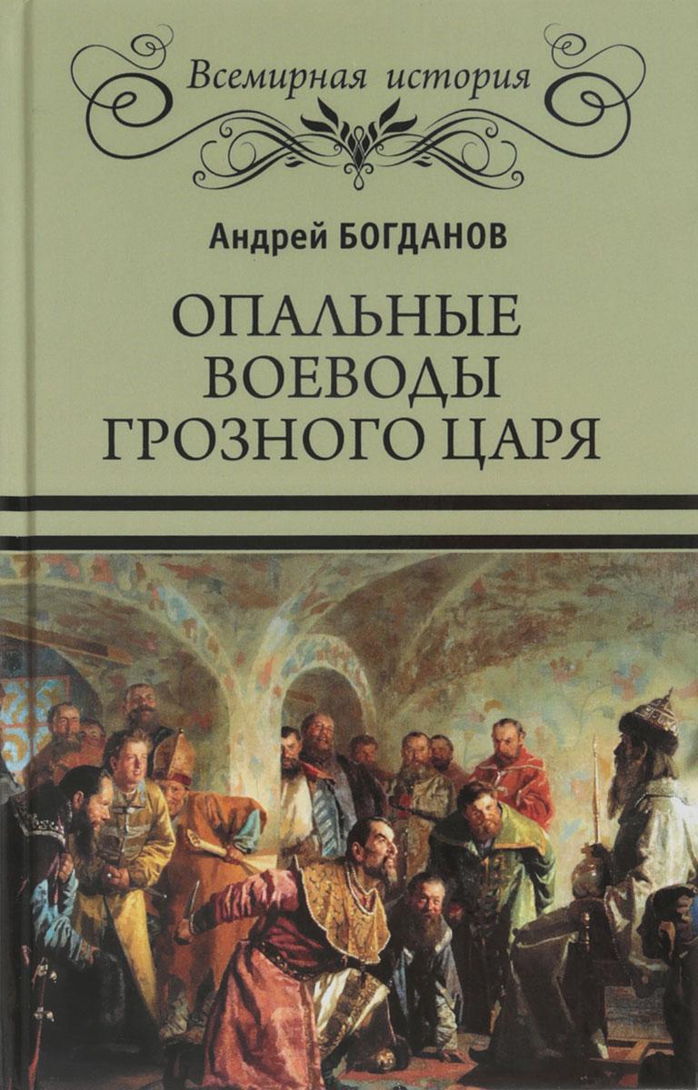 Zakazat.ru Опальные воеводы грозного царя. Андрей Богданов