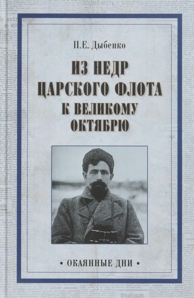 П. Е. Дыбенко Из недр царского флота к Великому Октябрю