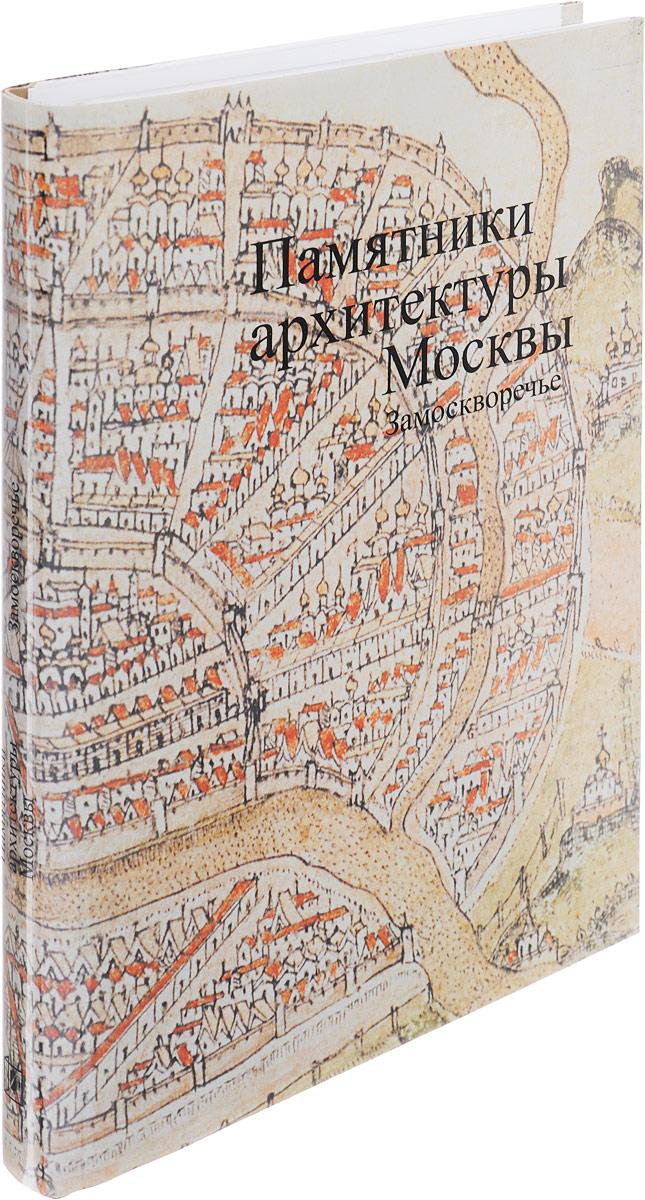 где купить Памятники архитектуры Москвы. Замоскворечье Том 4 ISBN: 978-5-98051-181-4 по лучшей цене