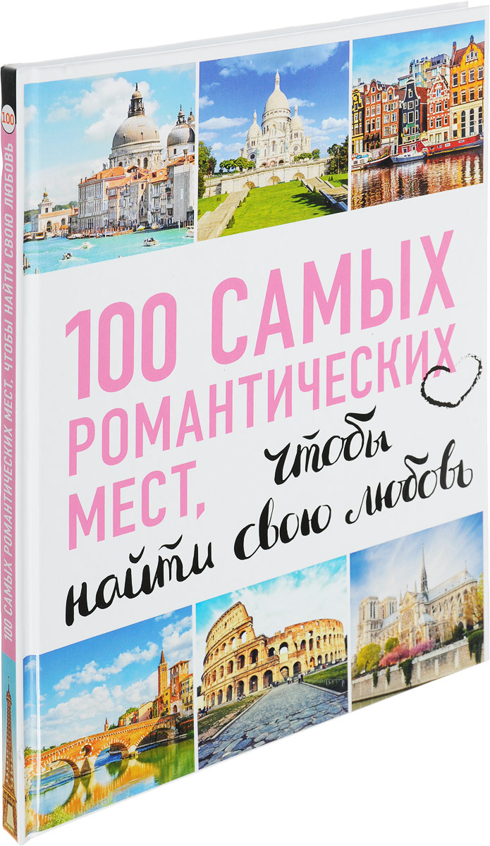 100 самых романтических мест мира, чтобы найти свою любовь 100 самых романтических мест мира