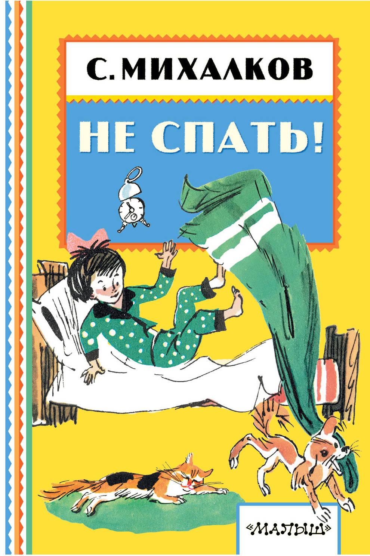 С. Михалков Не спать! королев в экономика и рынок для девчонок и мальчишек