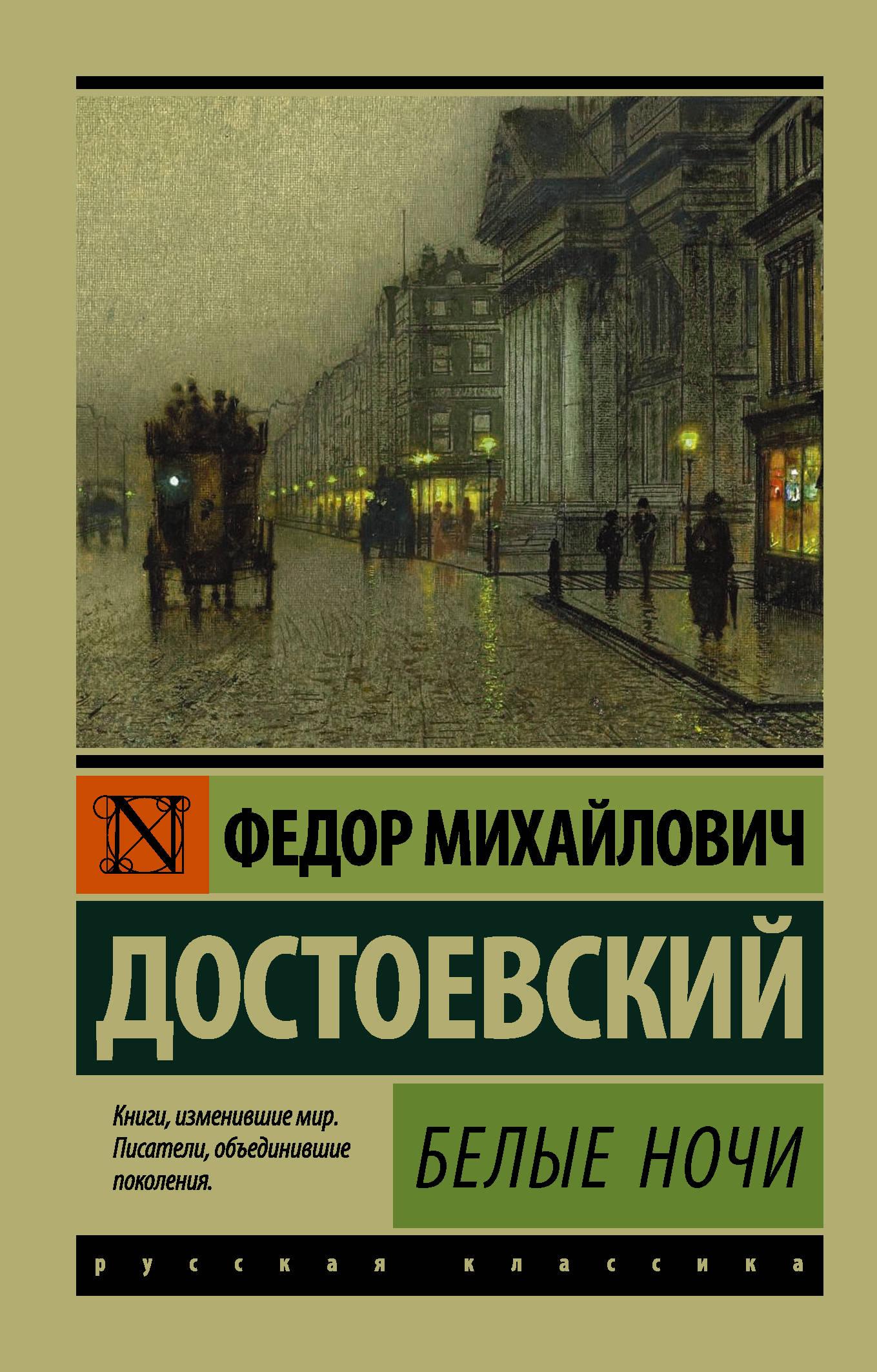 Ф. М. Достоевский Белые ночи федор достоевский неточка незванова