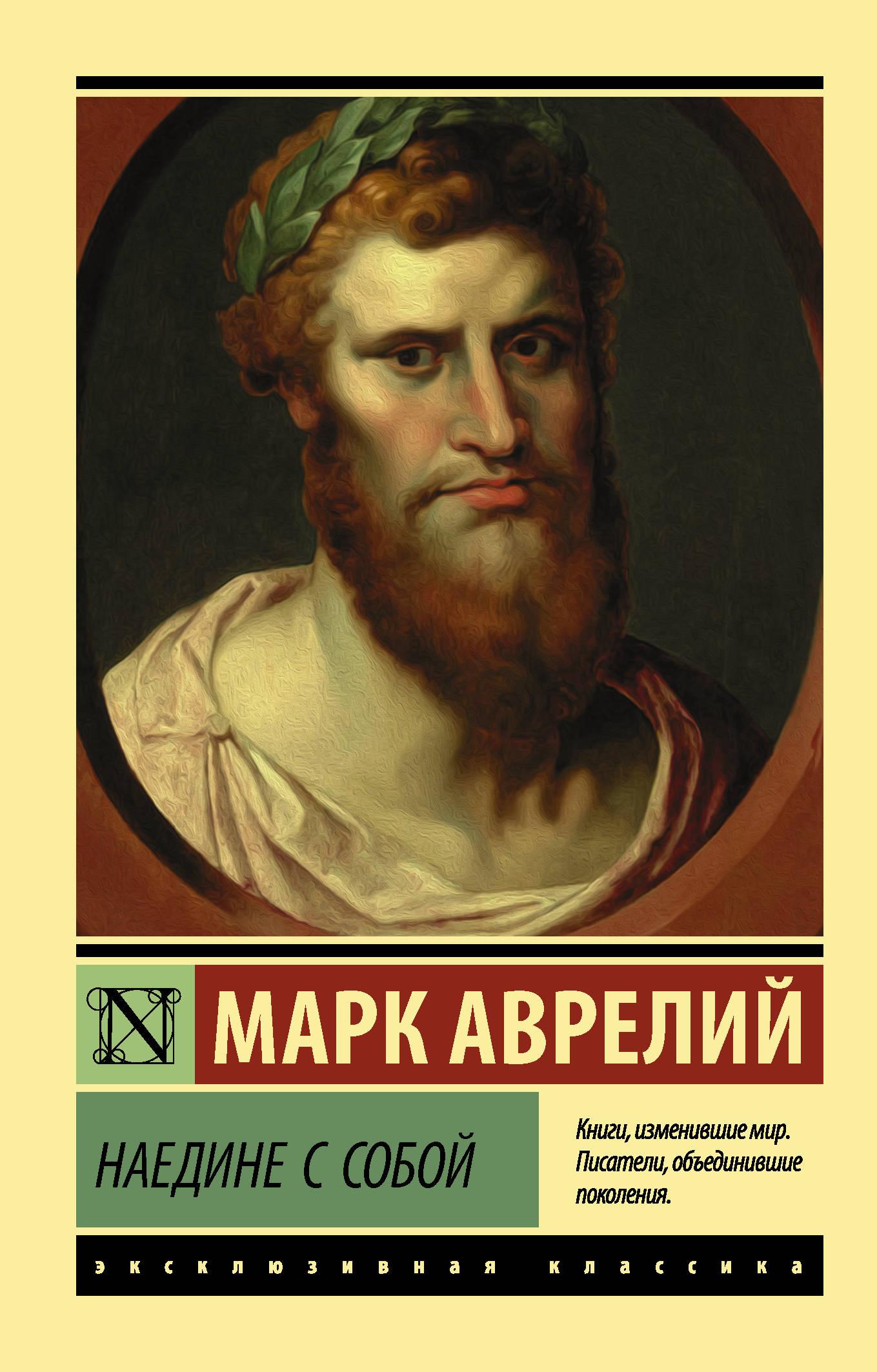 Марк Аврелий Наедине с собой аврелий м наедине с собой размышления