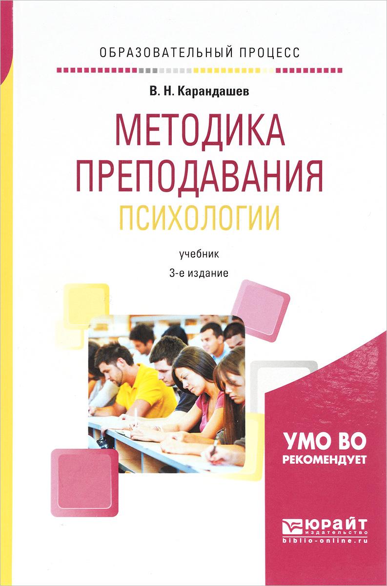 В. Н. Карандашев Методика преподавания психологии. Учебник