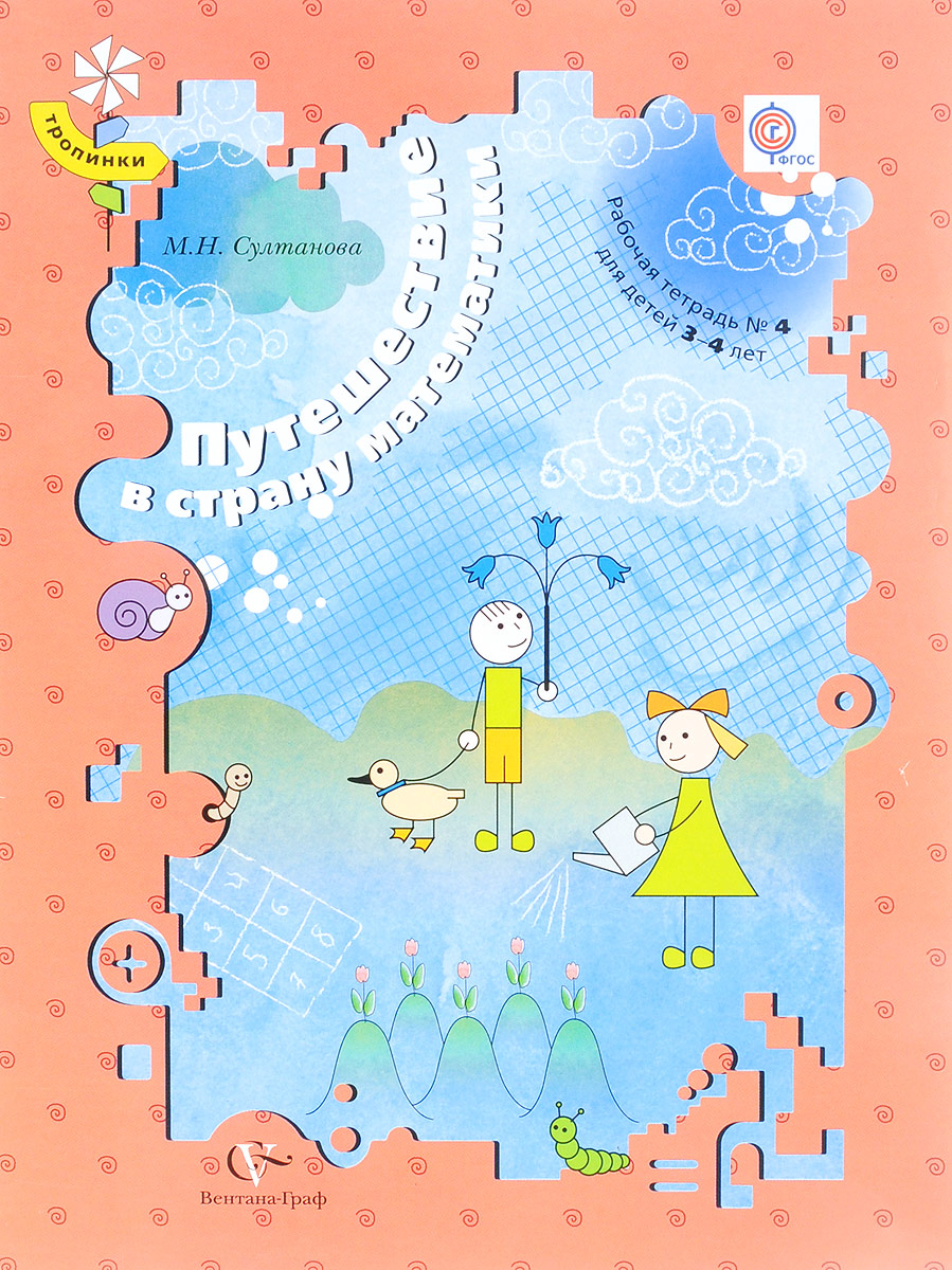 М. Н. Султанова Путешествие в страну математики. Рабочая тетрадь №4 для детей 3-4 лет шевелев к формирование логического мышления рабочая тетрадь для детей 3 4 лет