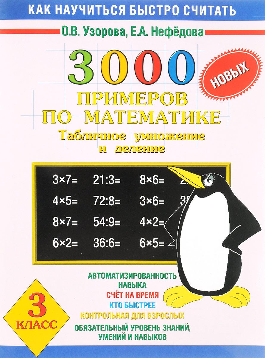3000 новых примеров по математике. Табличное умножение и деление. 3 класс