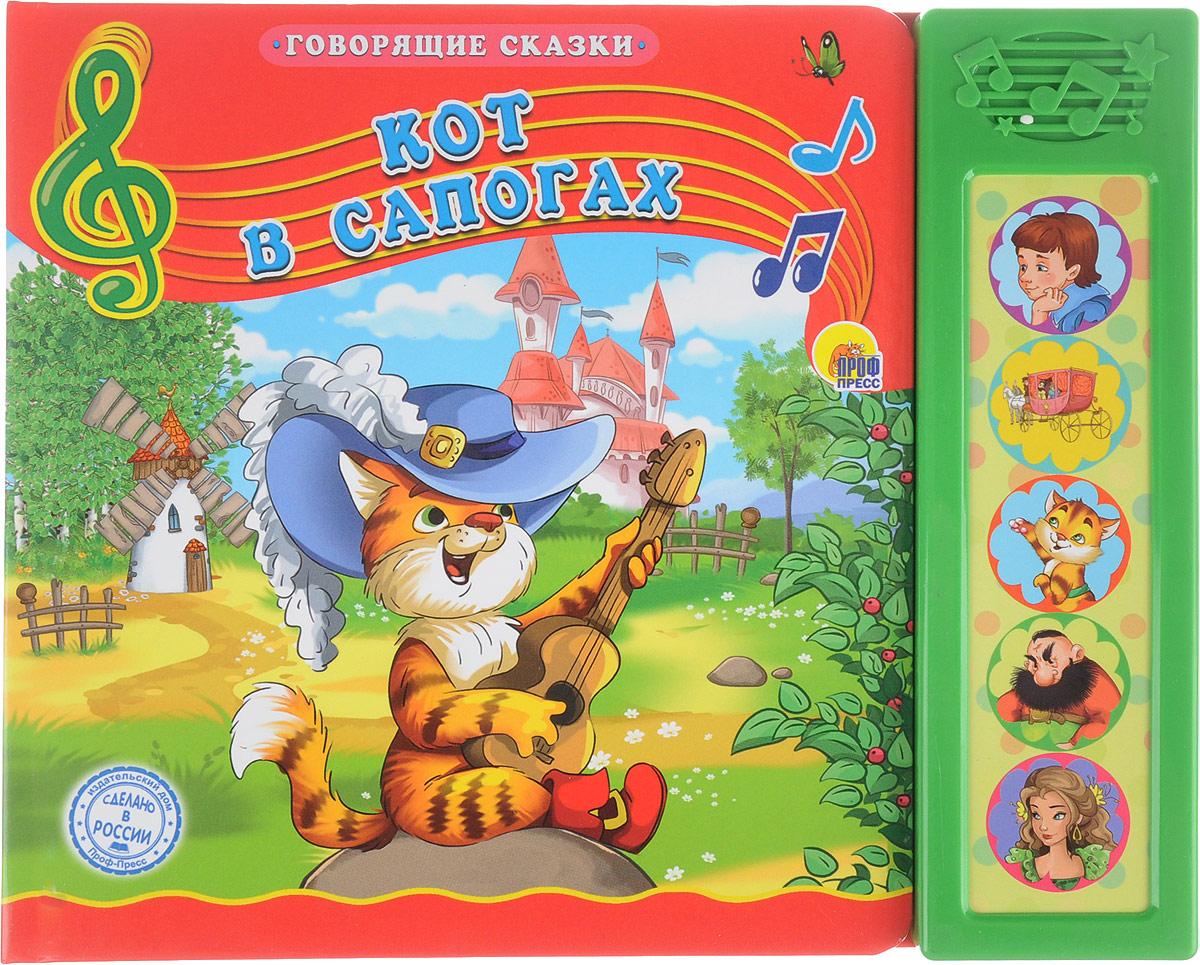 Кот в сапогах азбукварик золушка и другие сказки говорящие сказки