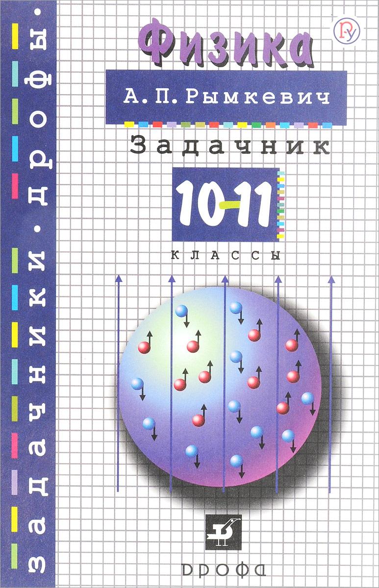 а.п. рымкевич задачник 10-11 класс онлайн