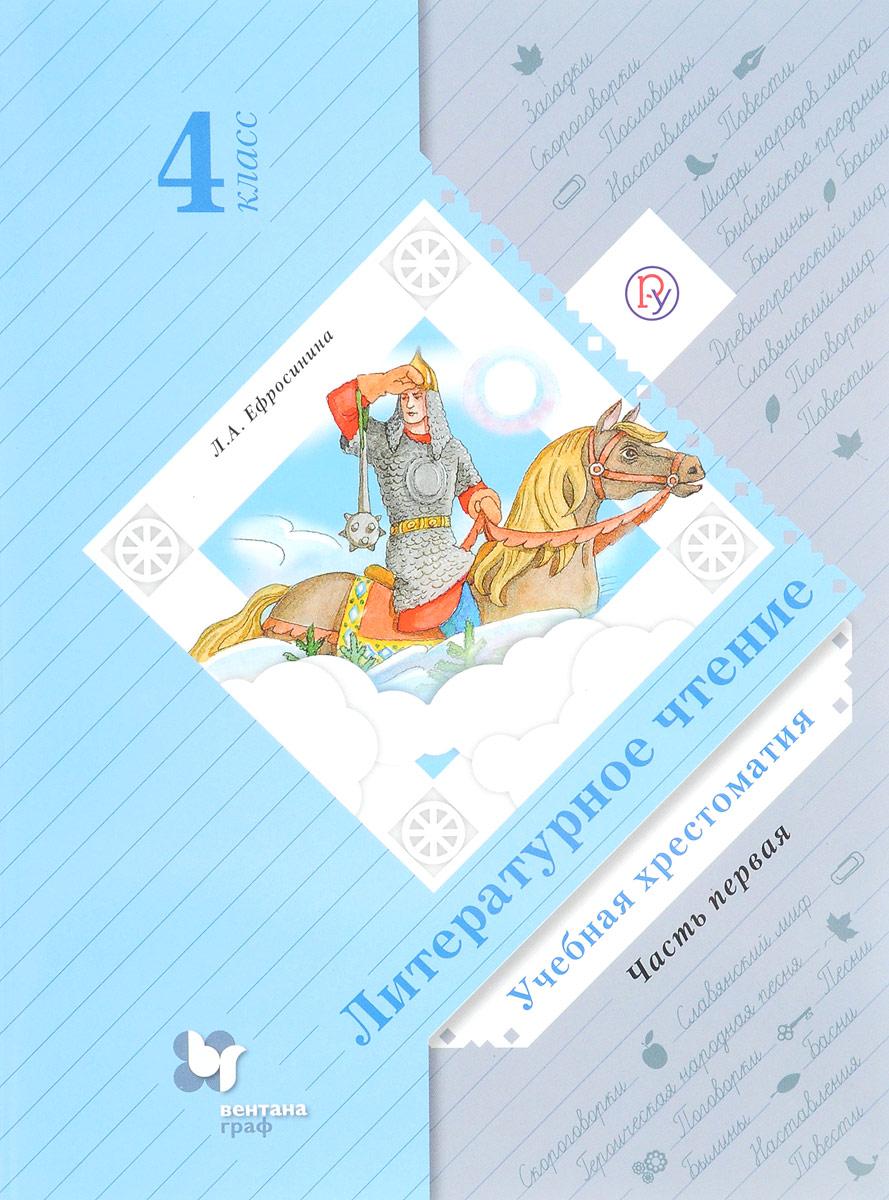 Л. А. Ефросинина Литературное чтение. 4класс. Учебная хрестоматия. В 2 частях. Часть 1