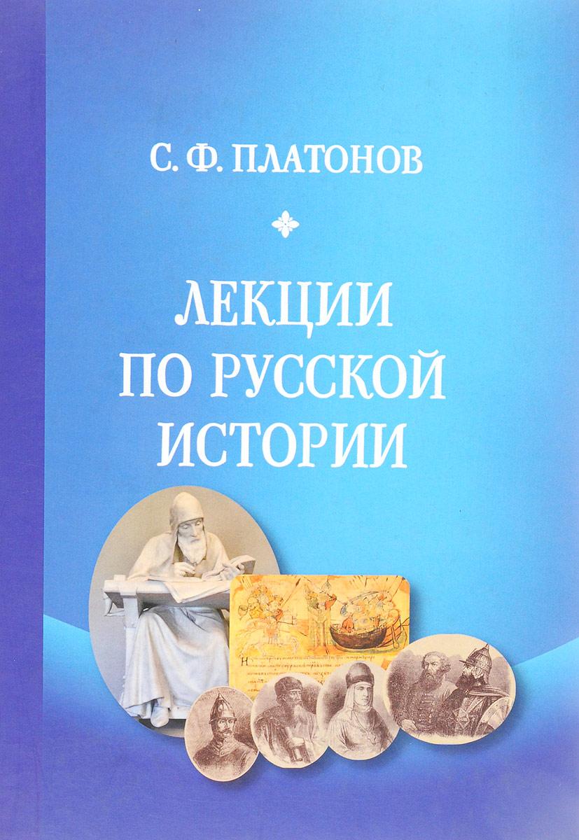 С. Ф. Платонов Лекции по русской истории