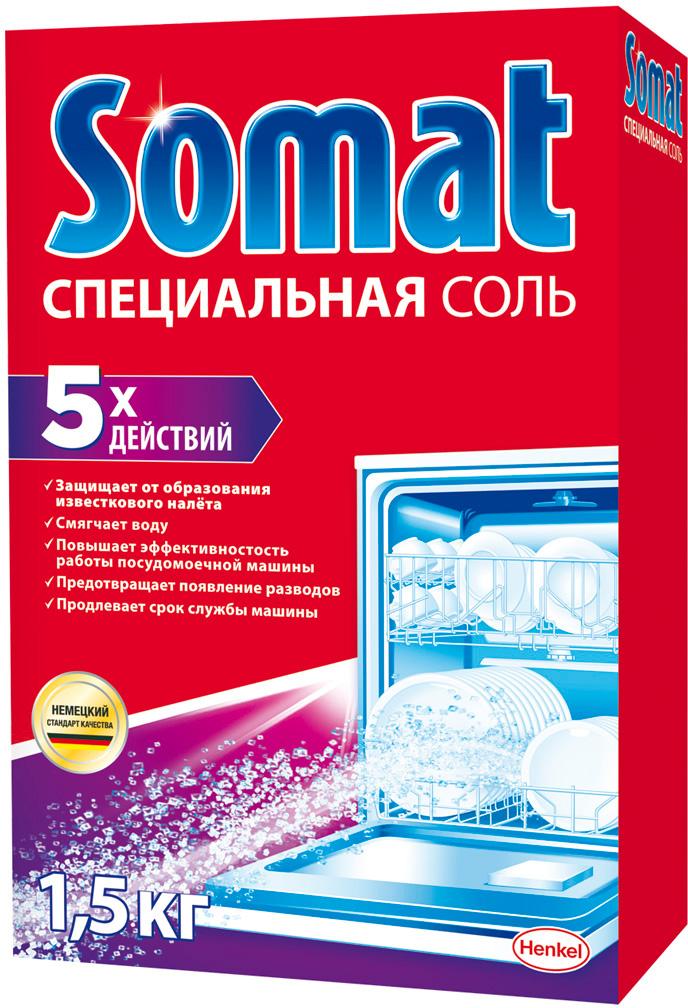 Соль для посудомоечной машины Somat, 1,5 кг бытовая химия somat голд табс таблетки для посудомоечной машины 44 шт