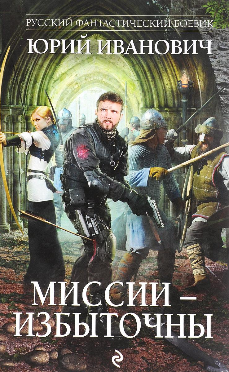 Zakazat.ru: Миссии - избыточны. Иванович Ю.