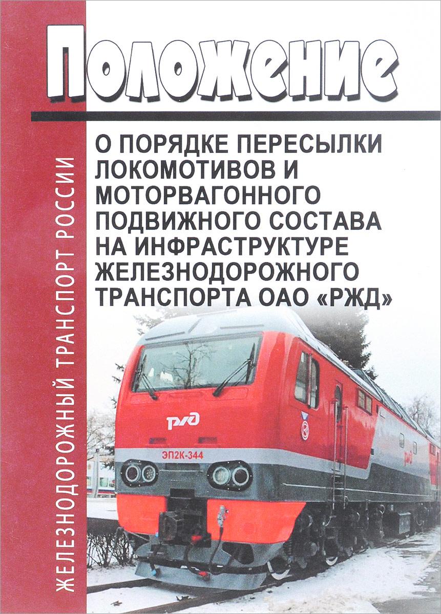 Положение о порядке пересылки локомотивов и мотовагонного состава на инфраструктуре железнодорожного транспорта ОАО \