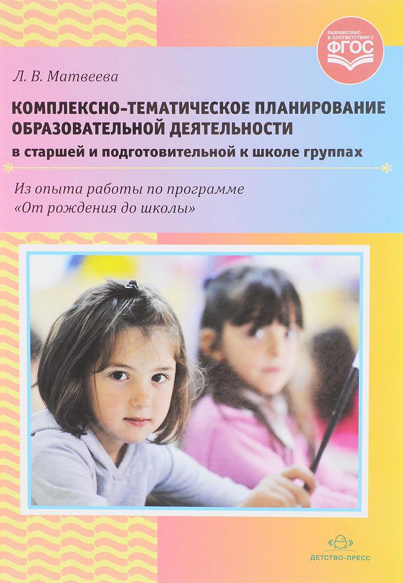 Комплексно-тематическое планирование образовательной деятельности в старшей и подготовительной к школе группах