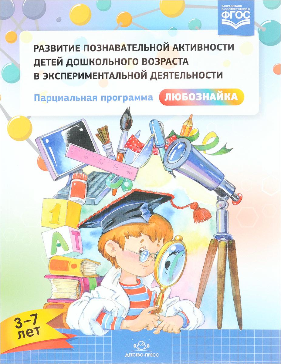 Развитие познавательной активности детей дошкольного возраста в экспериментальной деятельности