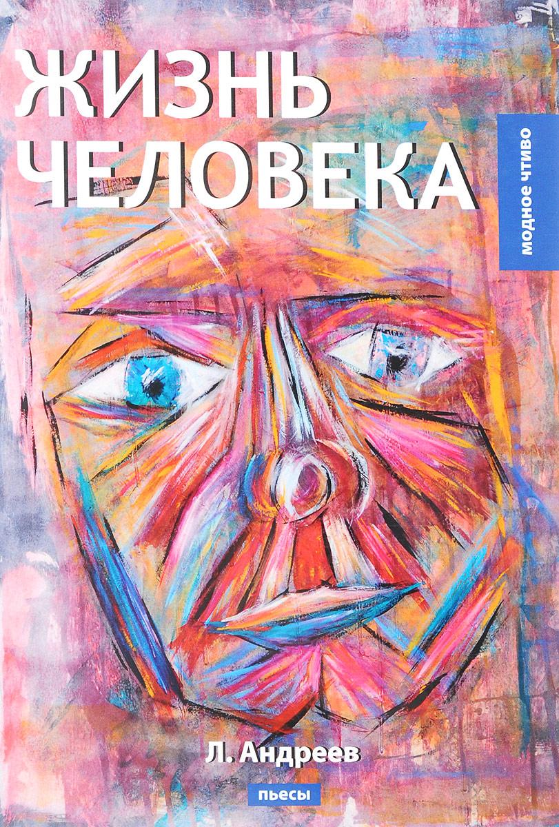 Л. Андреев Жизнь человека. Пьесы леонид андреев прекрасна жизнь для воскресших