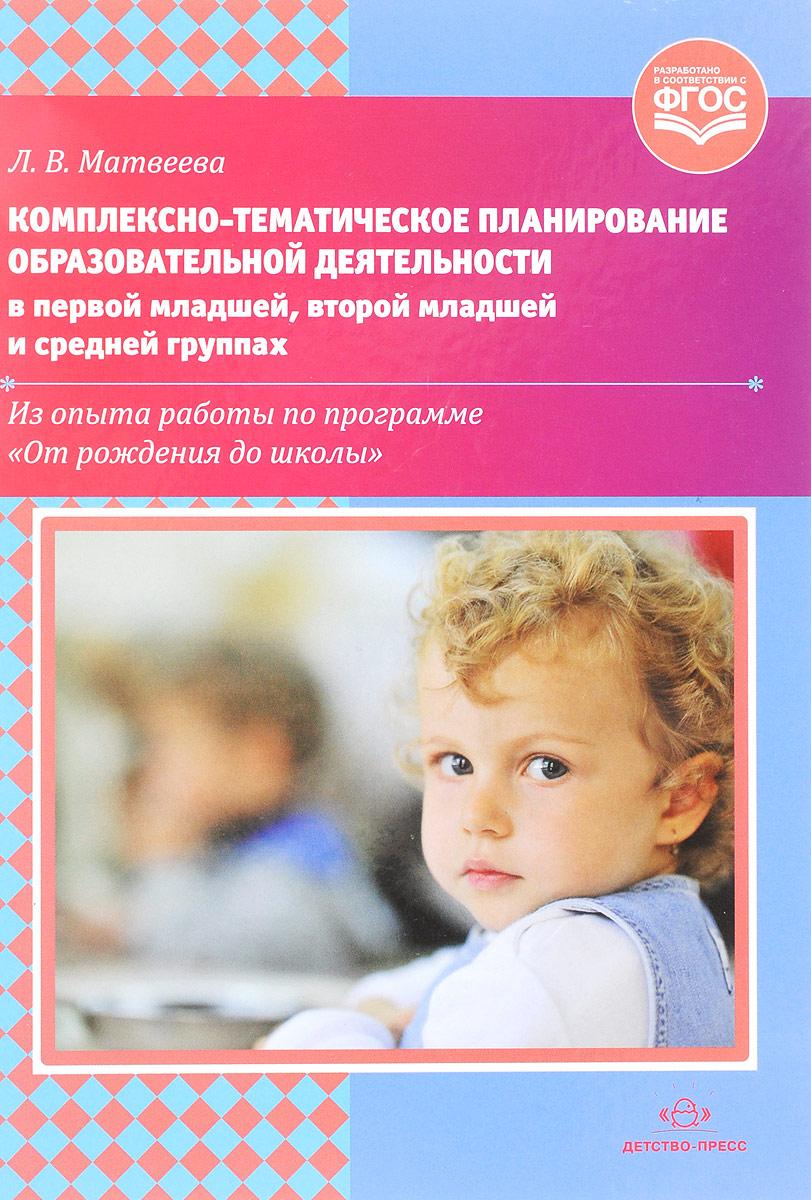 Комплексно-тематическое планирование образовательной деятельности в первой младшей, второй младшей и средней группах