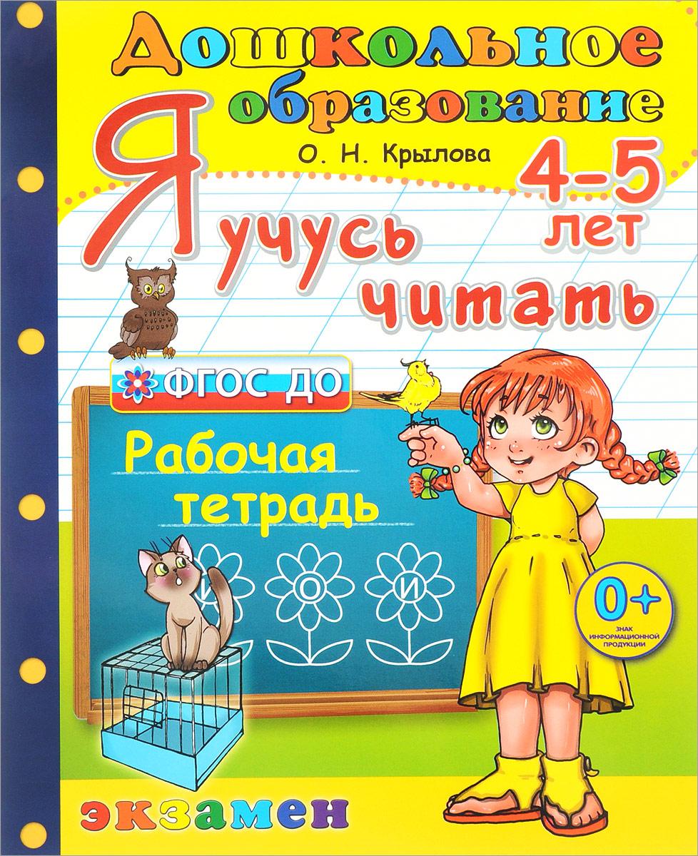Я учусь читать. 4-5 лет. Рабочая тетрадь