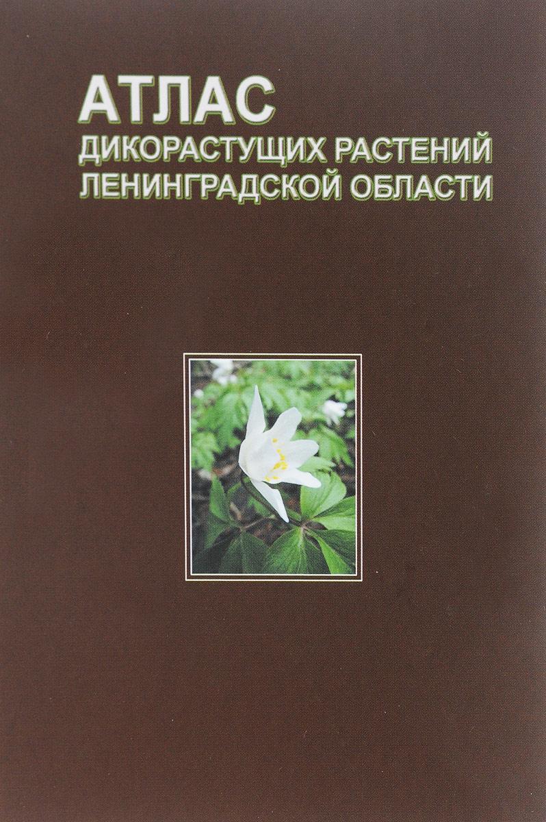 Атлас дикорастущих растений Ленинградской области.