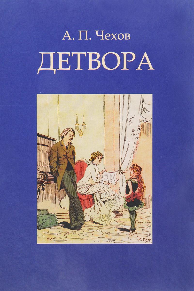 А. П. Чехов Детвора мр 25 06 матрешка 5м детвора на санках
