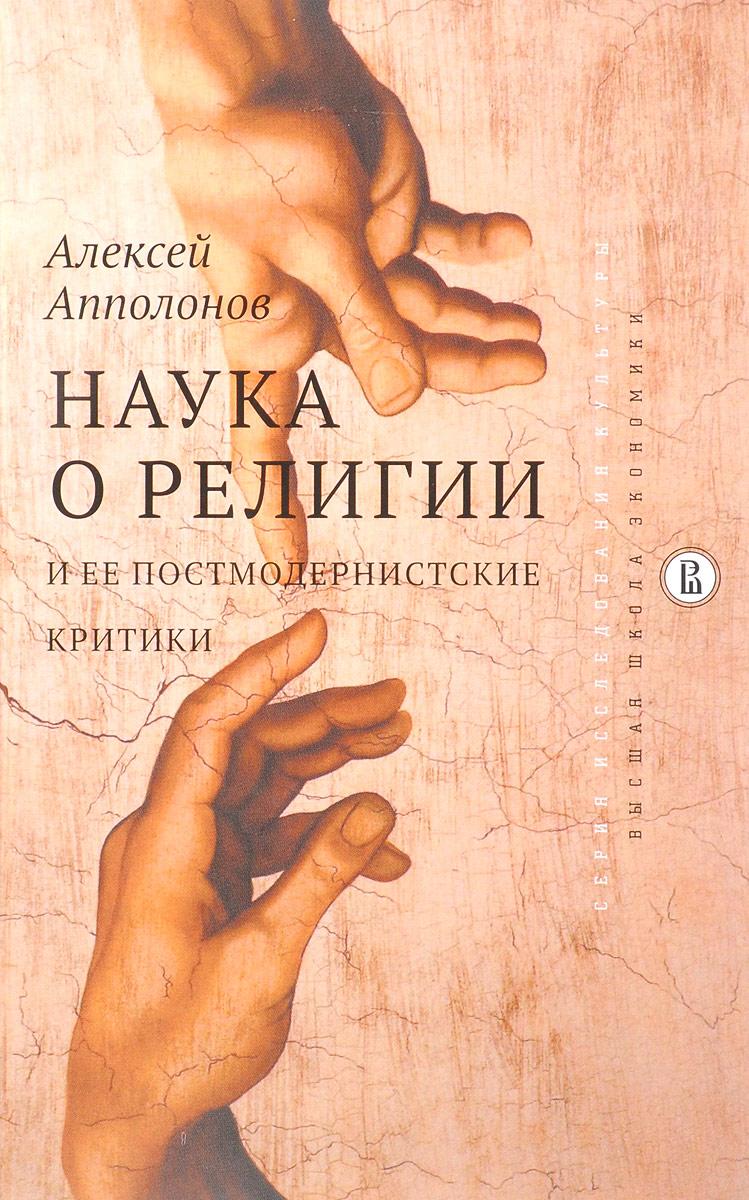 Zakazat.ru: Наука о религии и ее постмодернистские критики. Алексей Апполонов