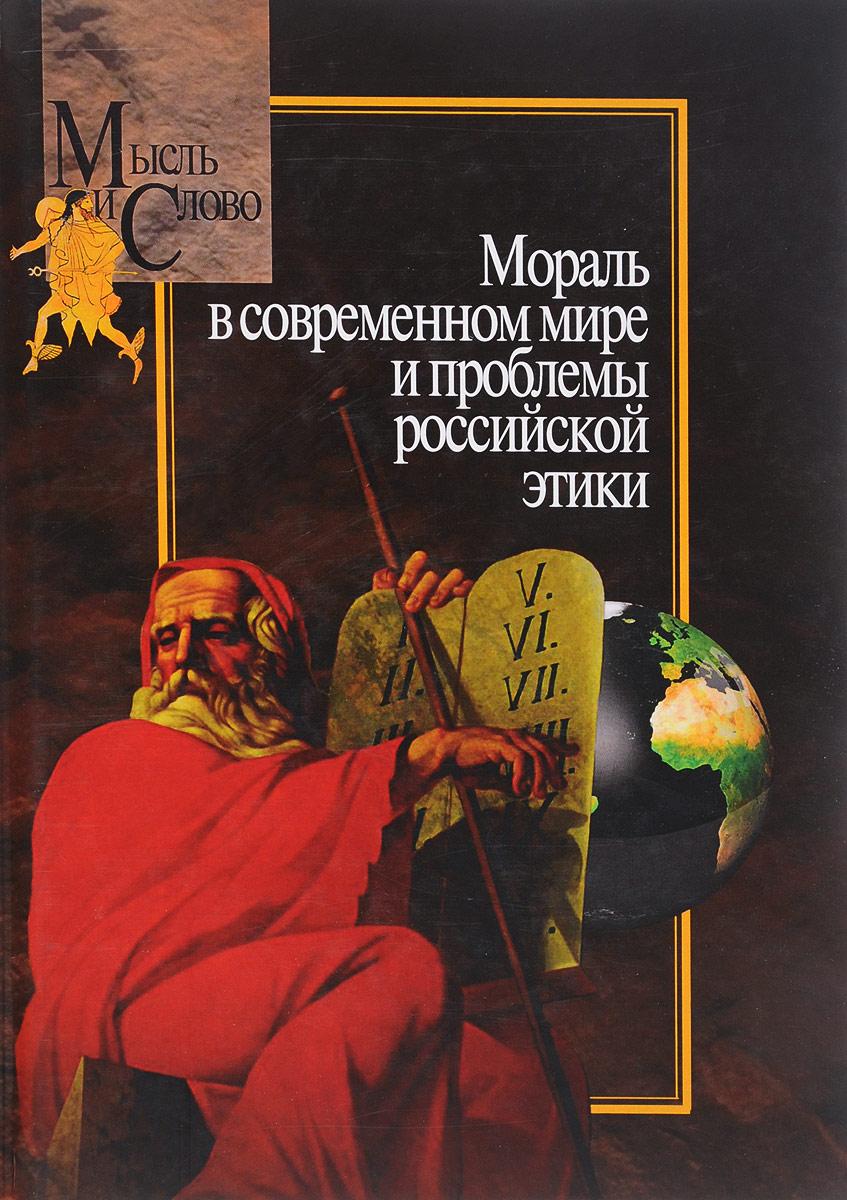 Мораль в современном мире и проблемы российской этики