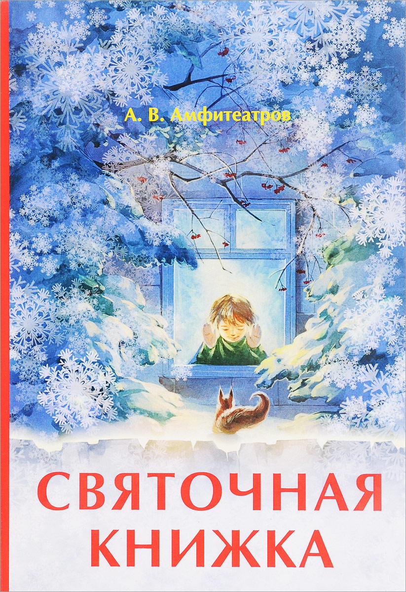 А. В. Амфитеатров Святочная книжка