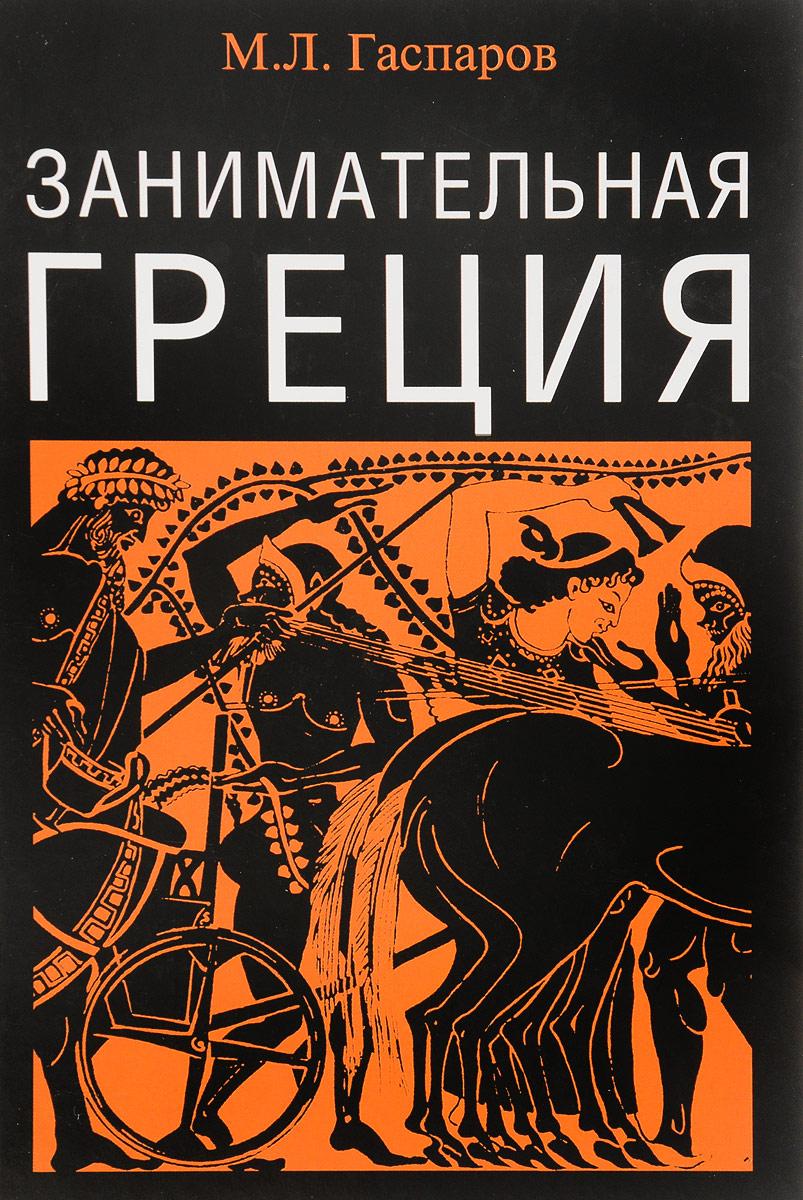 М. Л. Гаспаров Занимательная Греция волков с большой театр культура и политика новая история