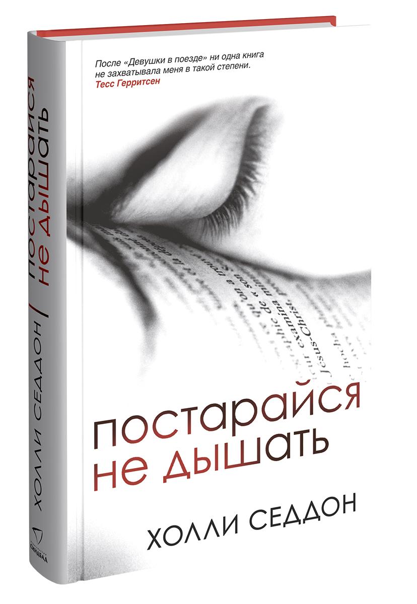 Zakazat.ru: Постарайся не дышать. Холли Седдон