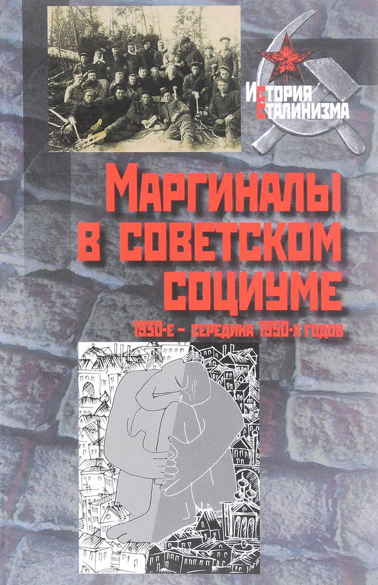 Zakazat.ru: Маргиналы в советском социуме. 1930-е - середина 1950-х годов